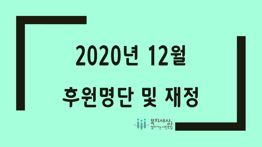 2020년 12월 후원명단 및 재정