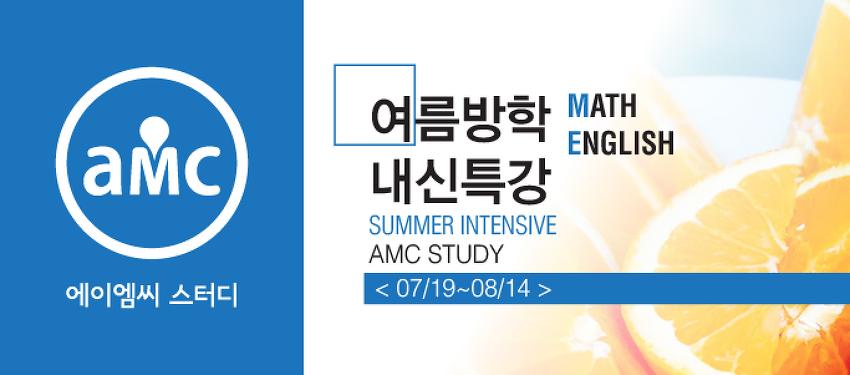 2021 여름방학내신특강, 여름방학영어특강, 여름방학수학특강