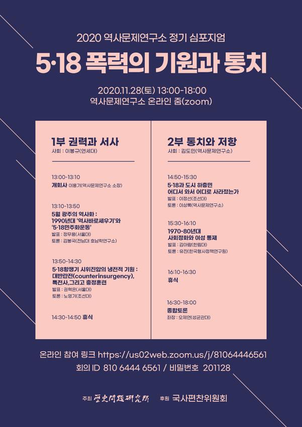 정기심포지엄 <518 폭력의 기원과 통치> 개최