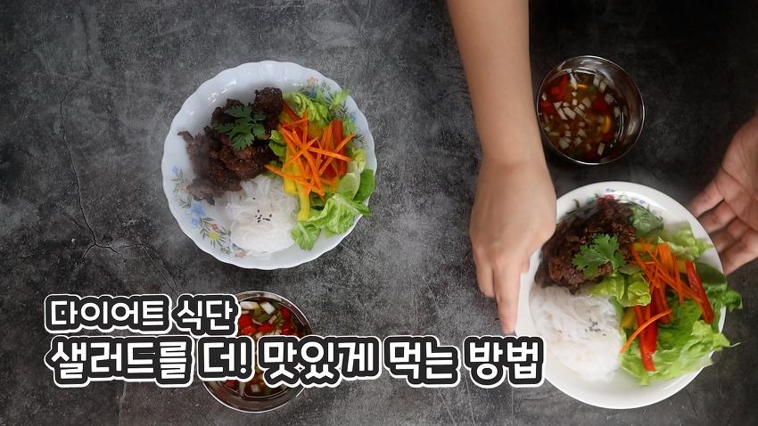 다이어트 식단 샐러드 분짜 만들기 집콕의 답답..