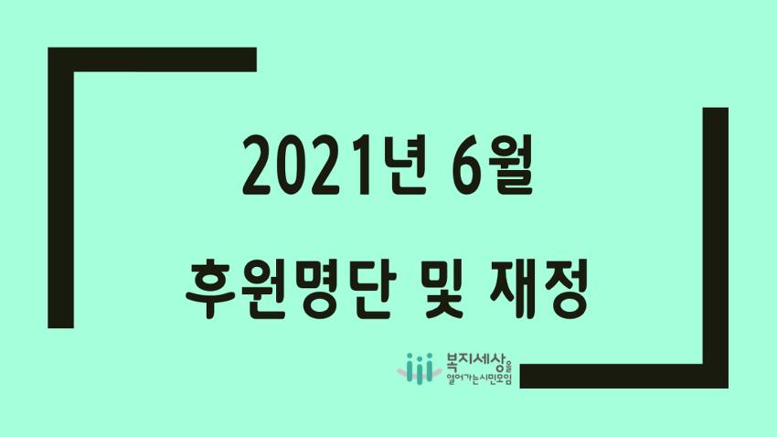 2021년 6월 후원명단 및 재정