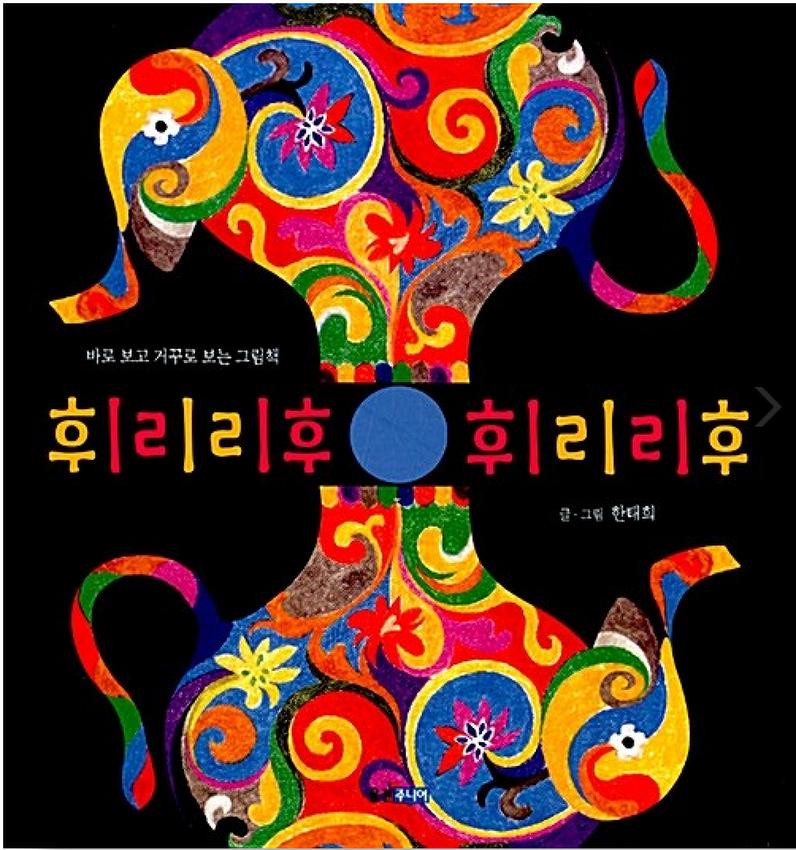 <문화가 있는 날> 김은파 작가와의 만남! 함께 해요~~