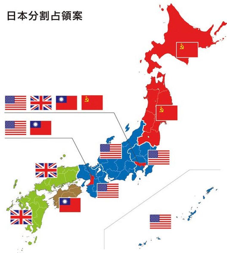 왜 남북이 분리 되었나??? (일본 분할 통치 계획 SWNCC 70/5)