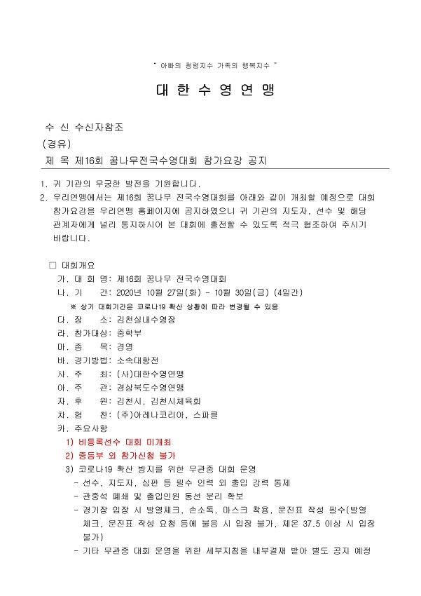 제16회 꿈나무 전국수영대회 2020-10-27 ~ 2020-10-30