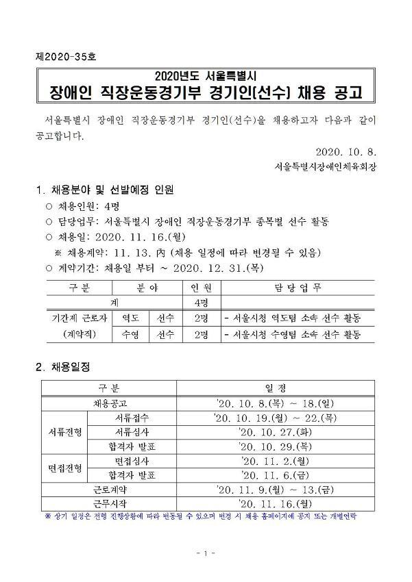 서울특별시 장애인 직장운동경기부 경기인 채용 공고