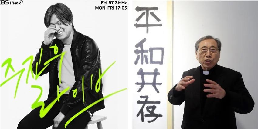 KBS 1라디오 <주진우 라이브>에 출연하는 함세웅 이사장!