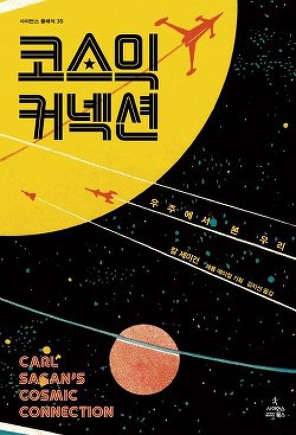 금성, 생명체 존재 가능성 : 『코스믹 커넥션』