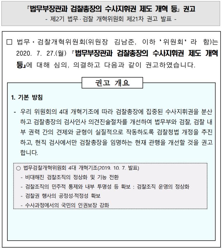 제2기 법무·검찰 개혁위원회 제21차 권고 2020.07.27.