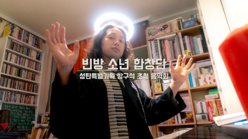 빈방 소년 합창단 | 성탄특별기획 방구석 초청 음악회 | 성가대 음악 소리가 그리운 당신을 위한 25분