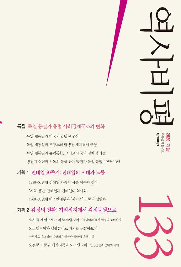 『역사비평』 통권133호 / 2020년 겨울호