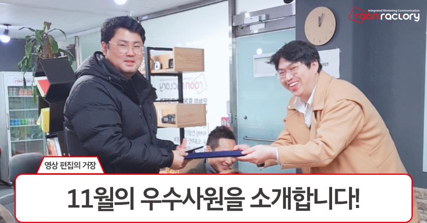 [사원인터뷰/이동현] 11월의 우수사원 인터뷰!