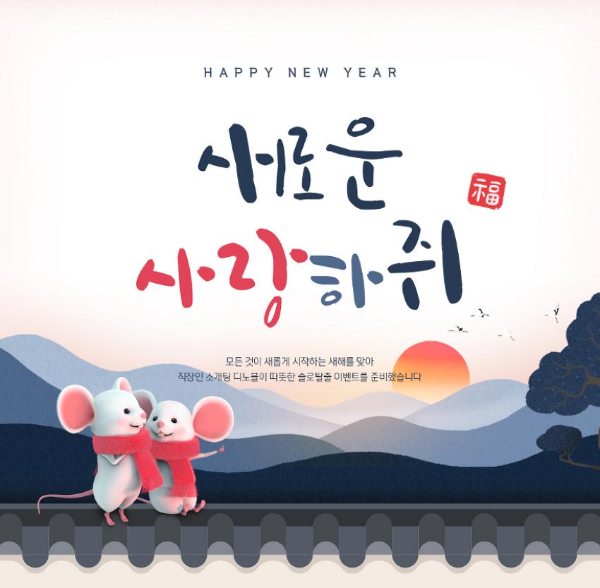 디노블_2020년 설 연휴 특별 이벤트 소식!