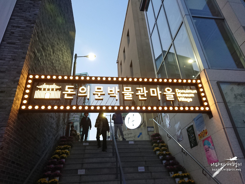 서울 종로구 돈의문박물관 마을 구석구석
