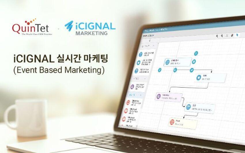 퀸텟시스템즈, 아이시그널 실시간 마케팅 출시
