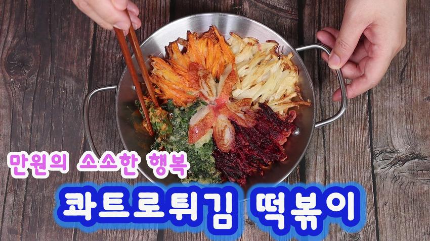 강식당2 강분식 콰트로 튀김 떡볶이 집에서 쉽..