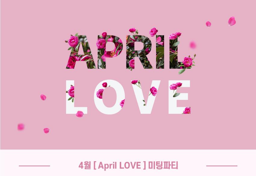 디노블의 솔로탈출 4월 미팅파티<April LOVE>..