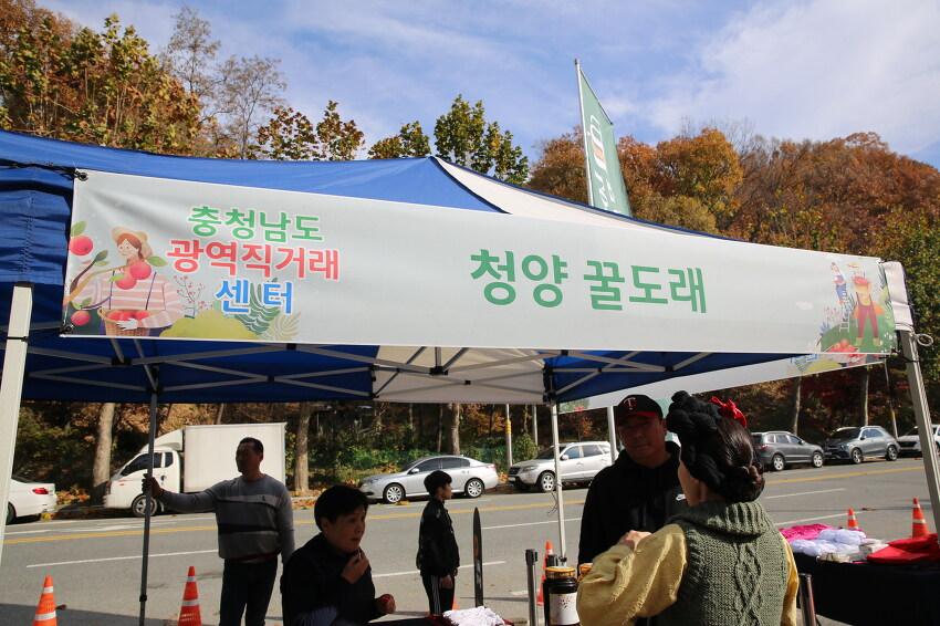 대전에서도 청양의 맛을 느낄 수 있어요.