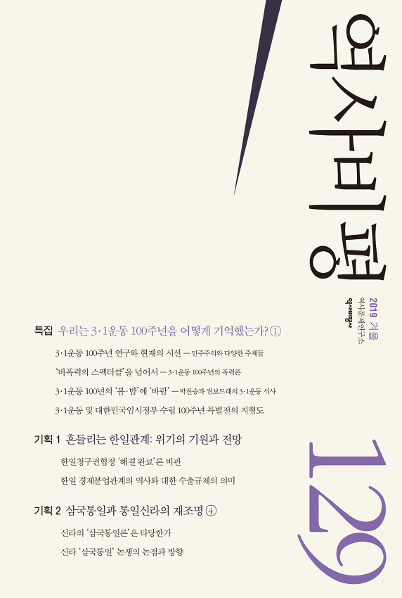 『역사비평』 통권129호 / 2019년 겨울호