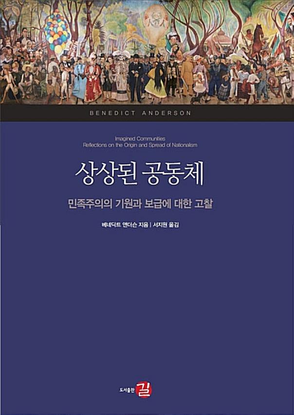 역사문제연구소 비정기 팝업 세미나: [시즌 1] '베네딕트 앤더슨 다시 읽기'(두 번째 모임)