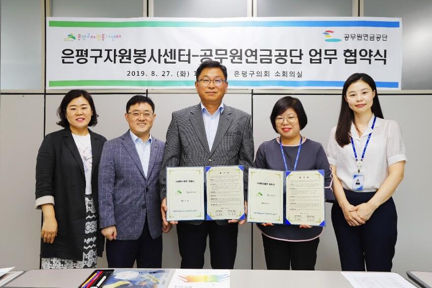 [사회공헌] 은평구자원봉사센터-공무원연금공..