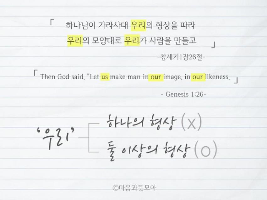[하나님의교회] 아버지하나님과 어머니하나님