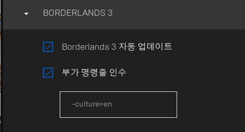 보더랜드3 언어 바꾸는 법