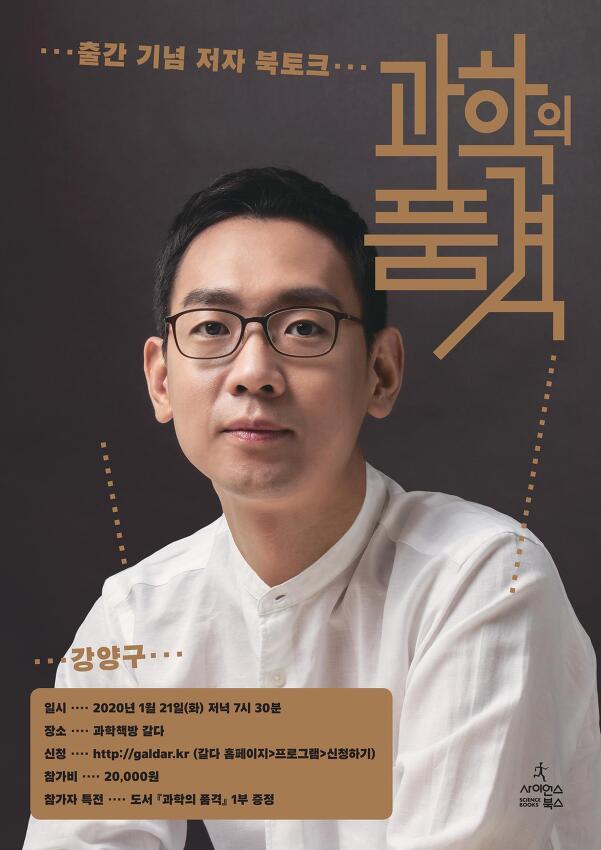 『과학의 품격』 출간 기념 저자 북토크