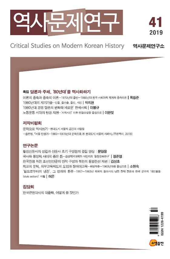 『역사문제연구』 41호 (2019년 상반기)
