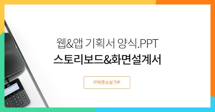 앱&웹 기획서 스토리보드 양식.PPT 배포 (프..