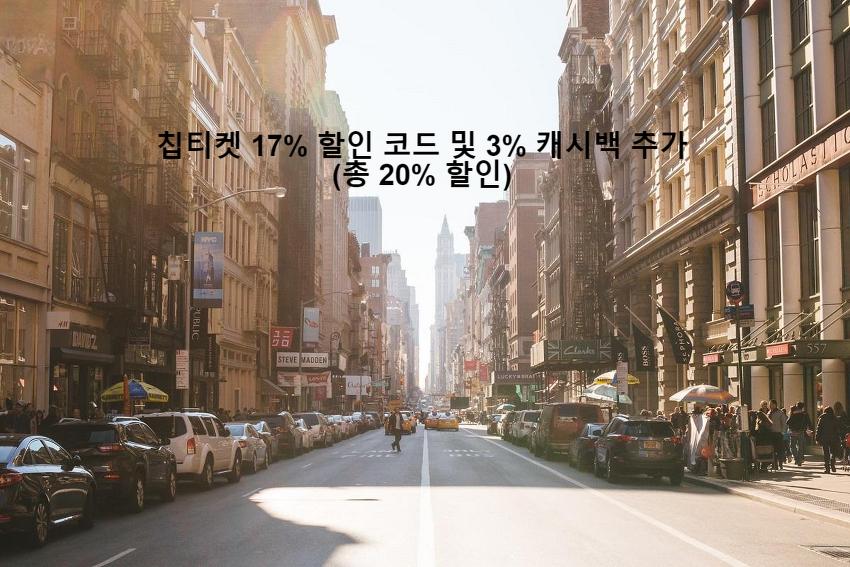 (CheapTickets) 2019 칩티켓 17% 할인 쿠폰 및 3% 캐시백 추가 (총 20% 할인) - 12월 2일까..