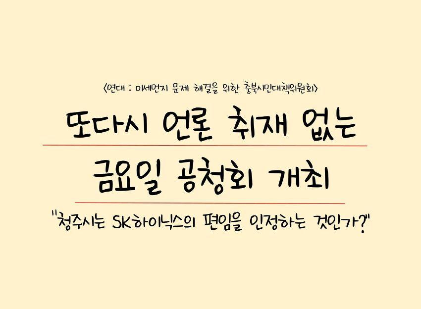 """<연대>또다시 언론 취재 없는 """"금요일"""" 공청회 개최"""