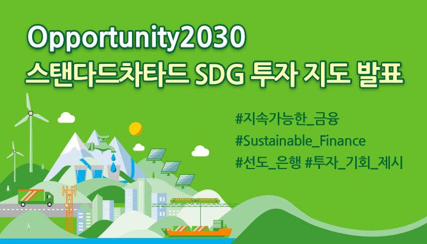 [영상] 인류 공동의 목표 달성을 지원하는 방법! – 스탠다드차타드 Opportunity2030