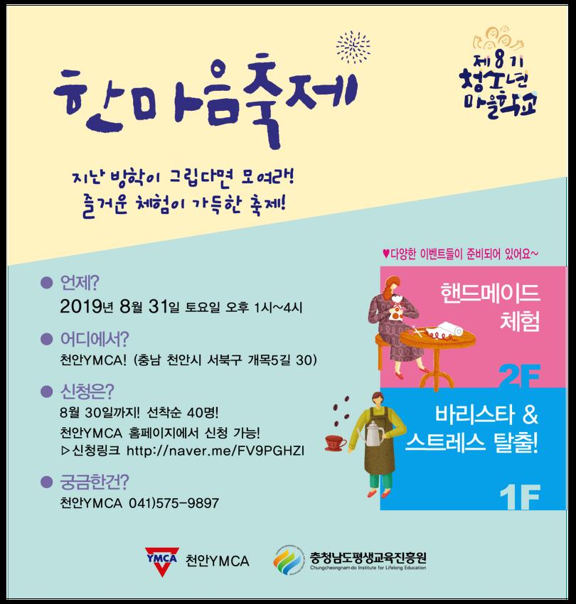[8기 청소년마을학교] 한마음 축제 안내
