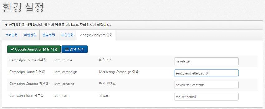 발송된 메일 통계를 구글 애널리틱스에서 확인하는 방법