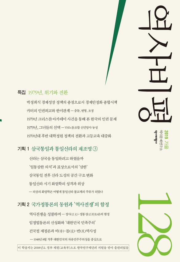 『역사비평』 통권128호 / 2019년 가을호