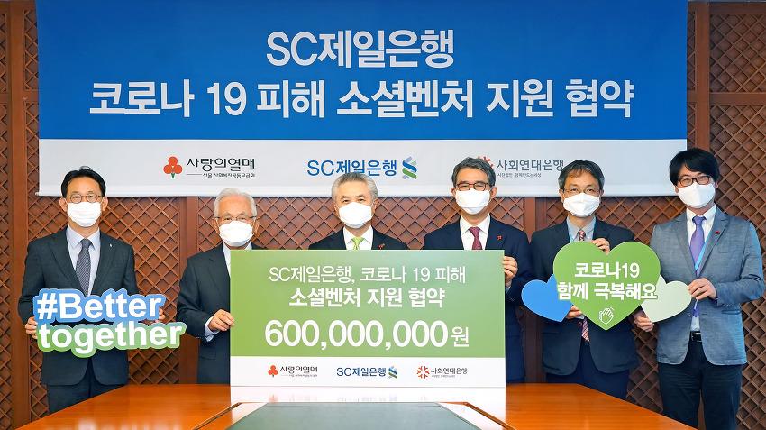 SC제일은행, 코로나19로 어려움을 겪는 소셜벤처에 6억 원을 지원합니다!