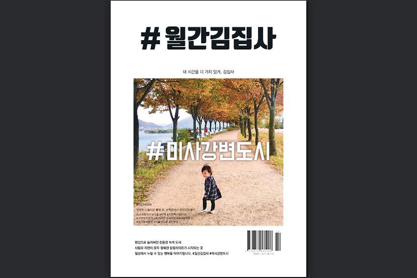월간김집사 미사강변도시에 소개된 인스타맛집 얌샘김밥!