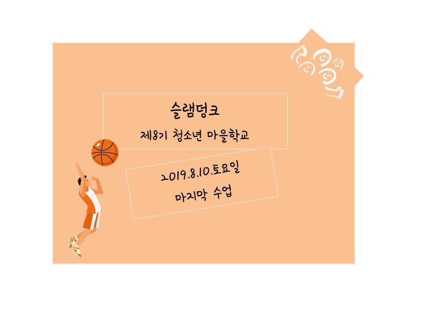 제 8기 청소년마을학교 <슬램덩크> 마지막 시간!