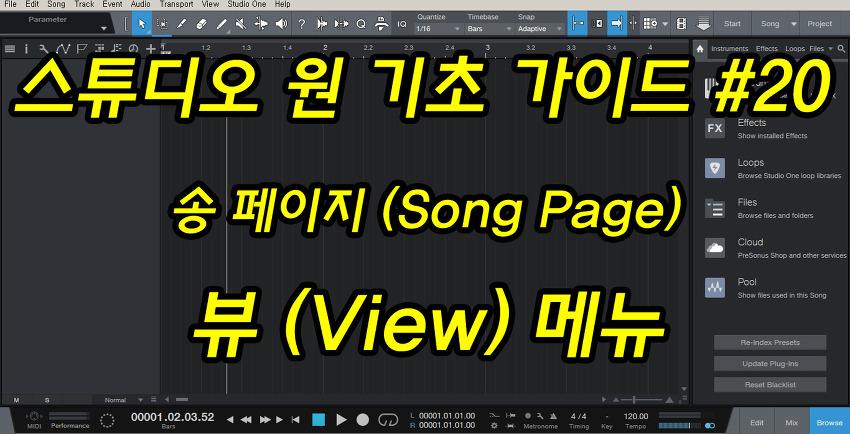 [홈레코딩] 스튜디오 원 기초가이드 - 20 - 송페이지 (Song Page) 뷰 (View) 메뉴