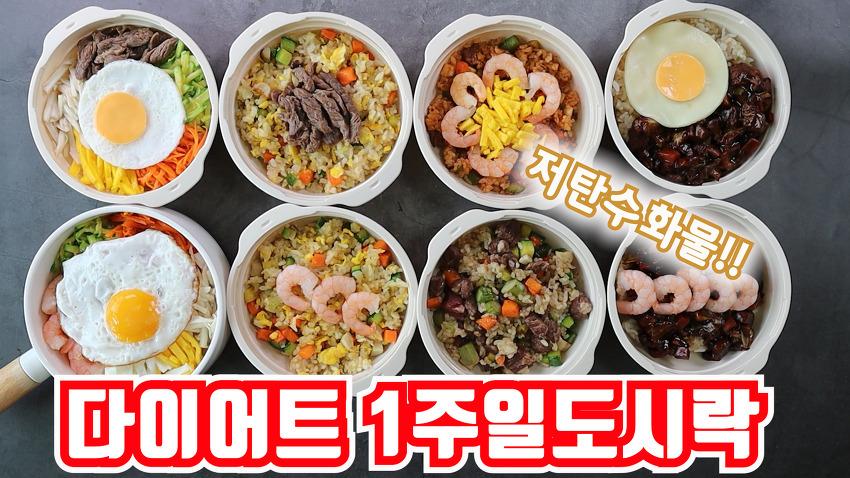 욜로리아의 배부른 저탄수화물 다이어트 일주..