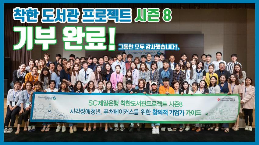 착한도서관프로젝트 시즌 8 –기부 완료, 팟빵 등록!