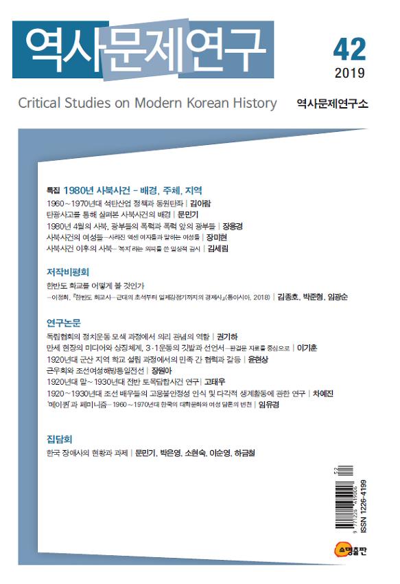 『역사문제연구』 42호 (2019년 하반기)
