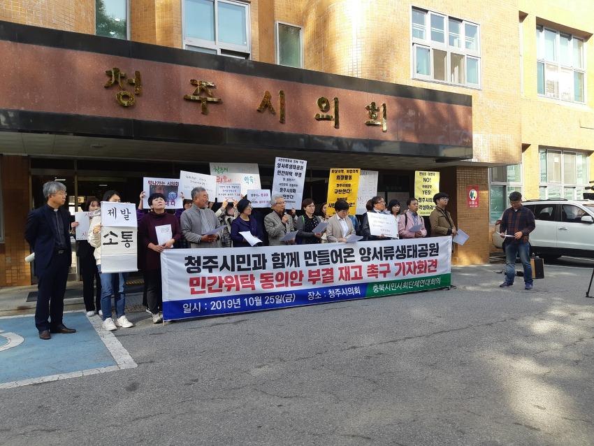 <연대회의> 청주시민과 함께 만들어 온 양서류생태공원 민간위탁 동의안 부결 재고 촉구 기자회견