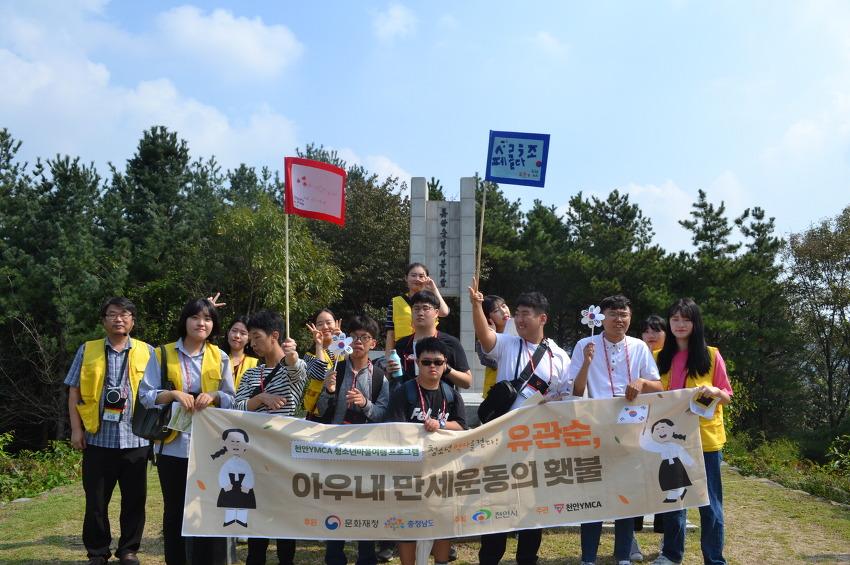 9/28 청소년, 역사를 걷다! '아우내 만세운동의 횃불' 장애인편