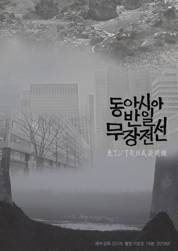 역사문제연구소 여름영화상영회 3탄 : 〈동아시아반일무장전선〉 공동체 상영회 안내