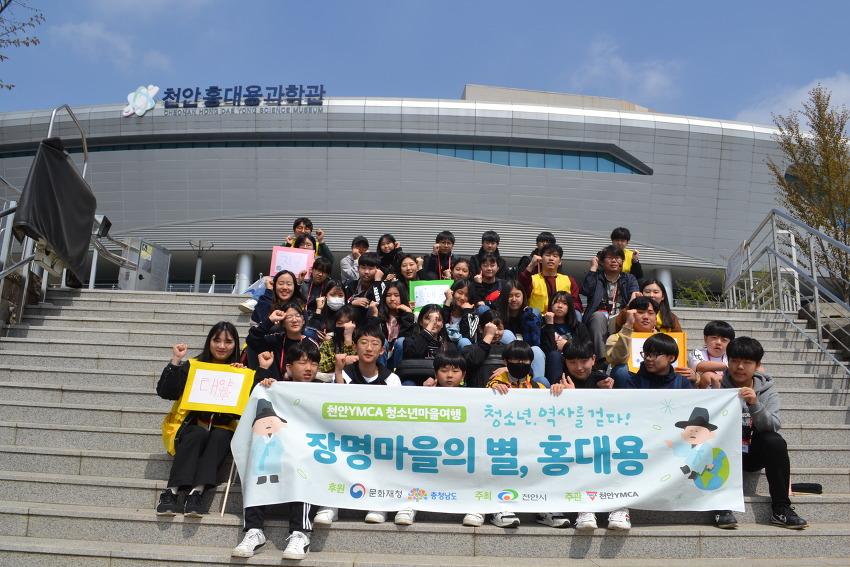4/20 청소년, 역사를 걷다! '장명마을의 별, 홍대용' <청소년 2회차>