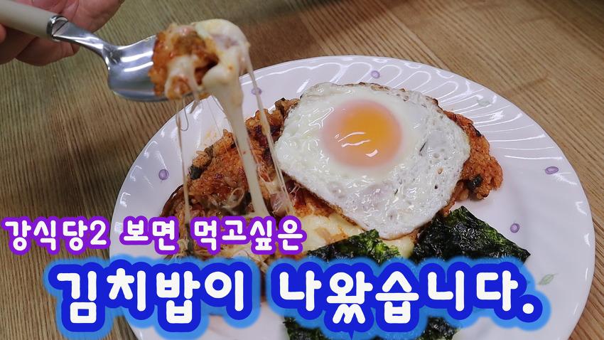 강식당2 김치밥이 피오씁니다 햄과 계란더해서..