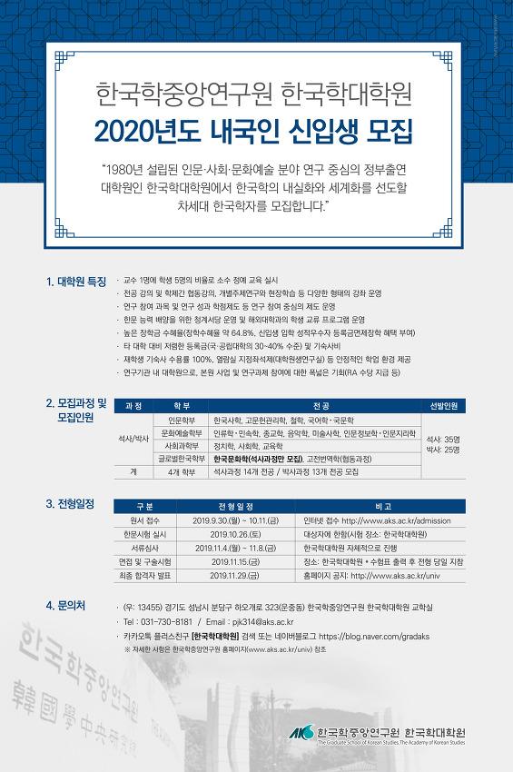 2020년도 한국학대학원 신입생 모집