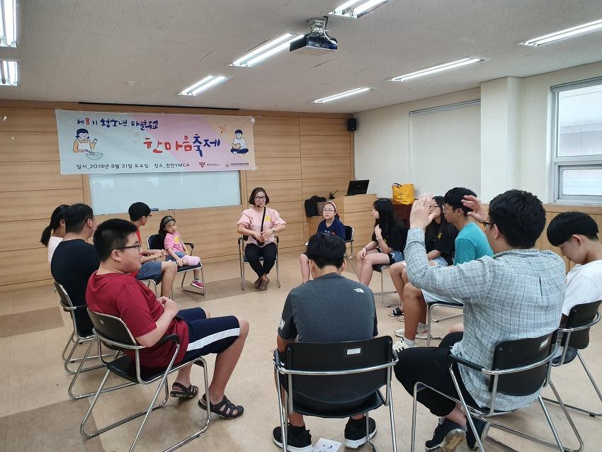8기 청소년마을학교 <한마음 축제>