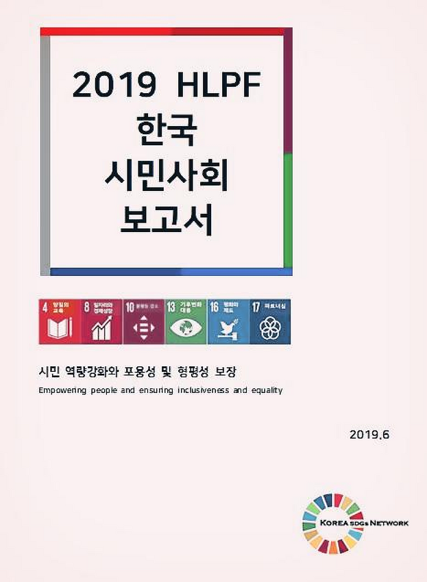 <2019 HLPF 한국시민사회보고서>